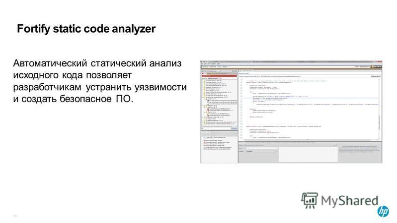 13 Fortify static code analyzer Автоматический статический анализ исходного кода позволяет разработчикам устранить уязвимости и создать безопасное ПО.