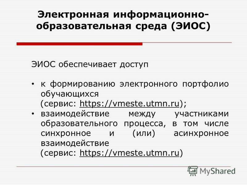 Электронная информационно- образовательная среда (ЭИОС) ЭИОС обеспечивает доступ к формированию электронного портфолио обучающихся (сервис: https://vmeste.utmn.ru); взаимодействие между участниками образовательного процесса, в том числе синхронное и