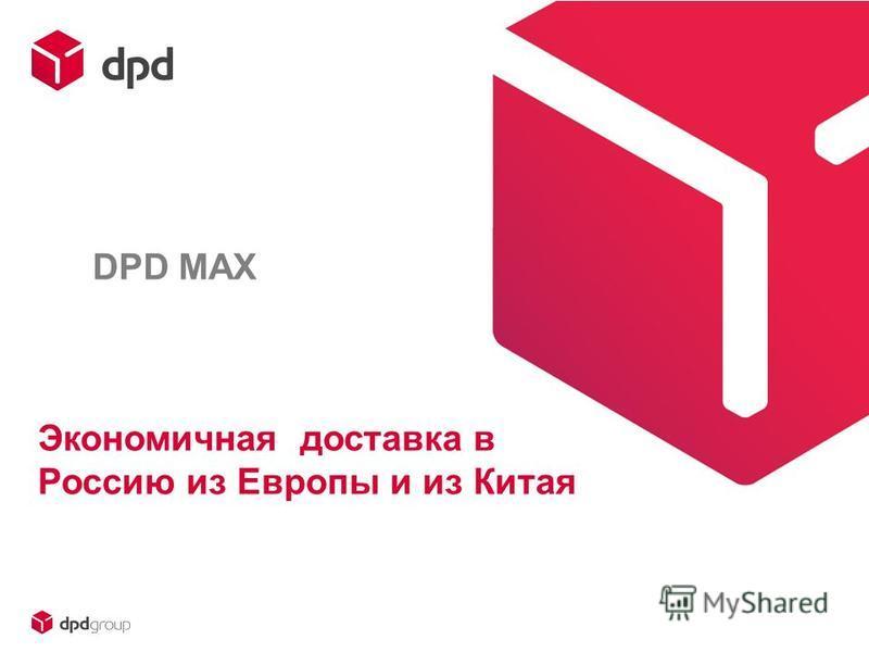 DPD MAX Экономичная доставка в Россию из Европы и из Китая