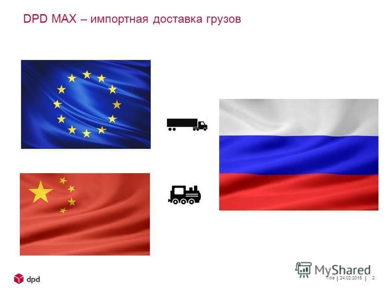 DPD МАХ – импортная доставка грузов 24.02.2015Title2