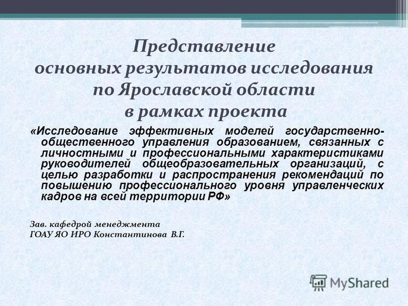 Представление основных результатов исследования по Ярославской области в рамках проекта «Исследование эффективных моделей государственно- общественного управления образованием, связанных с личностными и профессиональными характеристиками руководителе