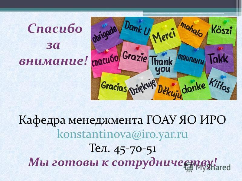 Спасибо за внимание! Кафедра менеджмента ГОАУ ЯО ИРО konstantinova@iro.yar.ru Тел. 45-70-51 Мы готовы к сотрудничеству!