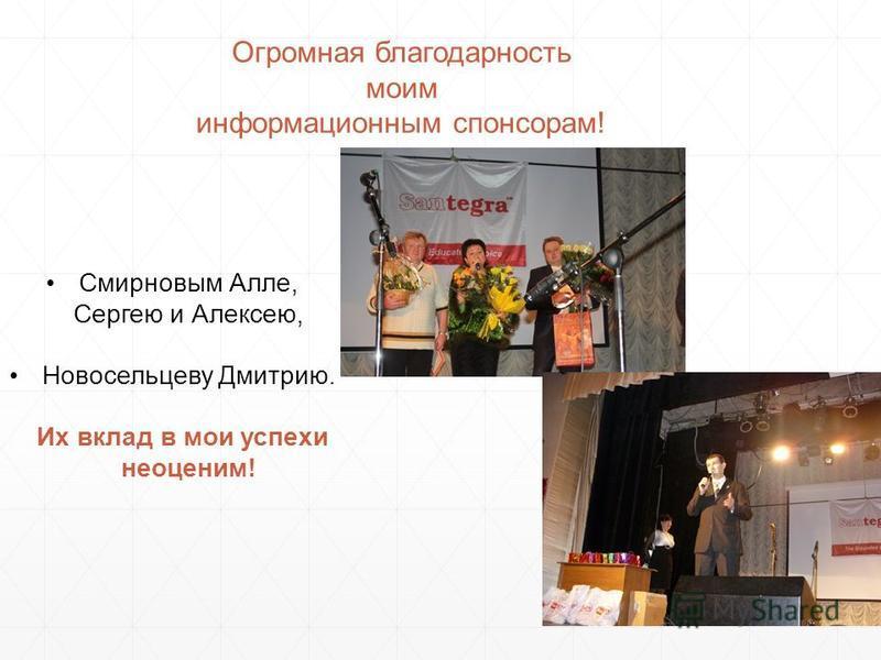 Огромная благодарность моим информационным спонсорам! Смирновым Алле, Сергею и Алексею, Новосельцеву Дмитрию. Их вклад в мои успехи неоценим!