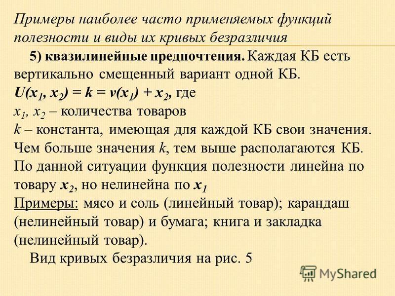 Примеры наиболее часто применяемых функций полезности и виды их кривых безразличия 5) квазилинейные предпочтения. Каждая КБ есть вертикально смещенный вариант одной КБ. U(x 1, x 2 ) = k = v(x 1 ) + х 2, где x 1, x 2 – количества товаров k – константа