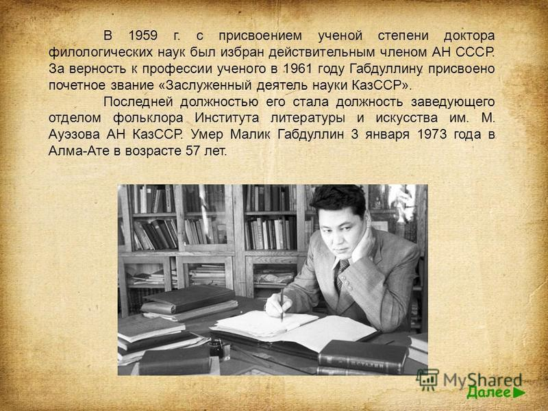 В 1959 г. с присвоением ученой степени доктора филологических наук был избран действительным членом АН СССР. За верность к профессии ученого в 1961 году Габдуллину присвоено почетное звание «Заслуженный деятель науки КазССР». Последней должностью его