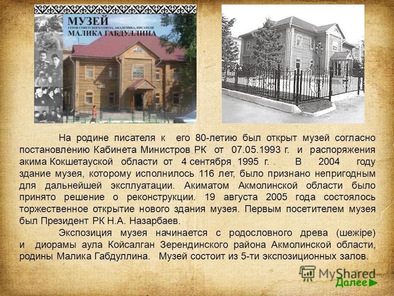 На родине писателя к его 80-летию был открыт музей согласно постановлению Кабинета Министров РК от 07.05.1993 г. и распоряжения акима Кокшетауской области от 4 сентября 1995 г. В 2004 году здание музея, которому исполнилось 116 лет, было признано неп