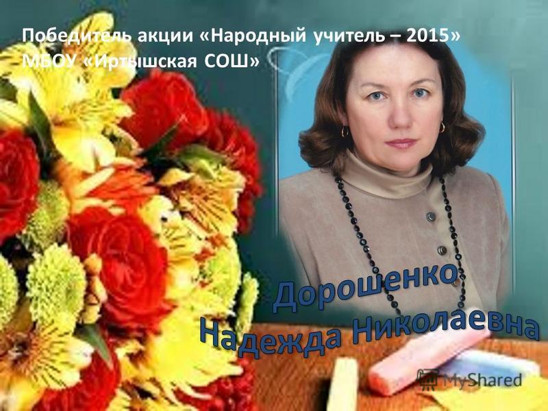 Победитель акции «Народный учитель – 2015» МБОУ «Иртышская СОШ»