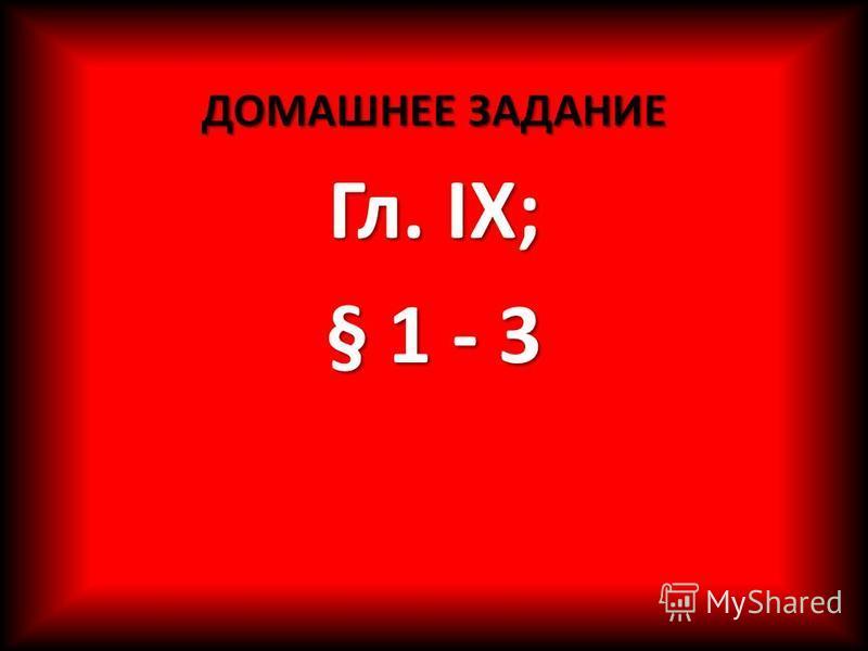 ДОМАШНЕЕ ЗАДАНИЕ Гл. IX; § 1 - 3