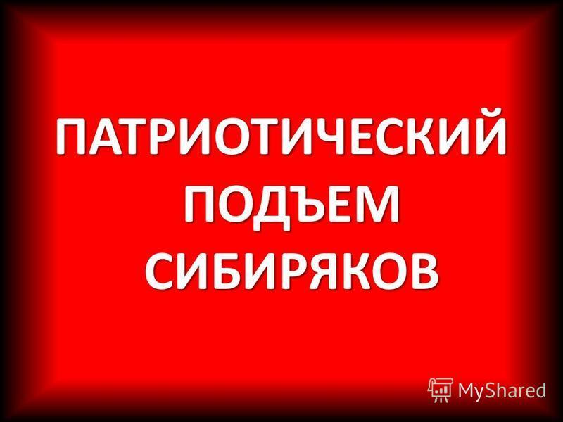 ПАТРИОТИЧЕСКИЙ ПОДЪЕМ СИБИРЯКОВ