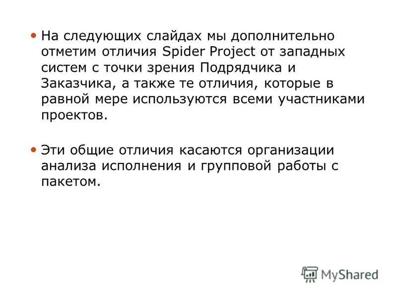 На следующих слайдах мы дополнительно отметим отличия Spider Project от западных систем с точки зрения Подрядчика и Заказчика, а также те отличия, которые в равной мере используются всеми участниками проектов. Эти общие отличия касаются организации а