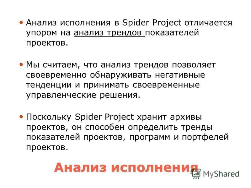 Анализ исполнения Анализ исполнения в Spider Project отличается упором на анализ трендов показателей проектов. Мы считаем, что анализ трендов позволяет своевременно обнаруживать негативные тенденции и принимать своевременные управленческие решения. П