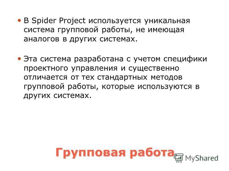 Групповая работа В Spider Project используется уникальная система групповой работы, не имеющая аналогов в других системах. Эта система разработана с учетом специфики проектного управления и существенно отличается от тех стандартных методов групповой