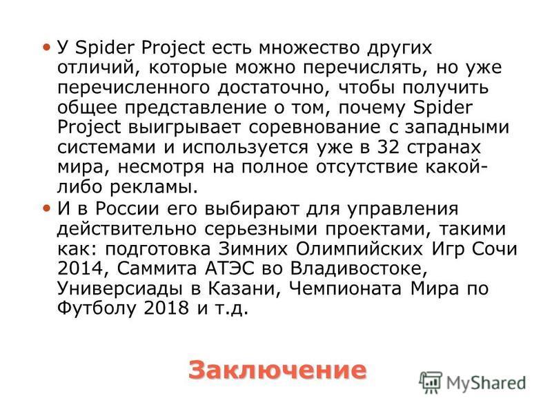 Заключение У Spider Project есть множество других отличий, которые можно перечислять, но уже перечисленного достаточно, чтобы получить общее представление о том, почему Spider Project выигрывает соревнование с западными системами и используется уже в