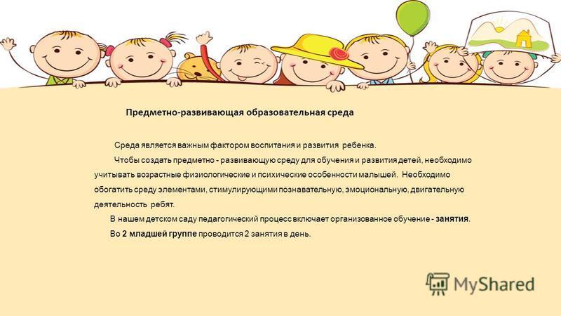 Предметно-развивающая образовательная среда Среда является важным фактором воспитания и развития ребенка. Чтобы создать предметно - развивающую среду для обучения и развития детей, необходимо учитывать возрастные физиологические и психические особенн