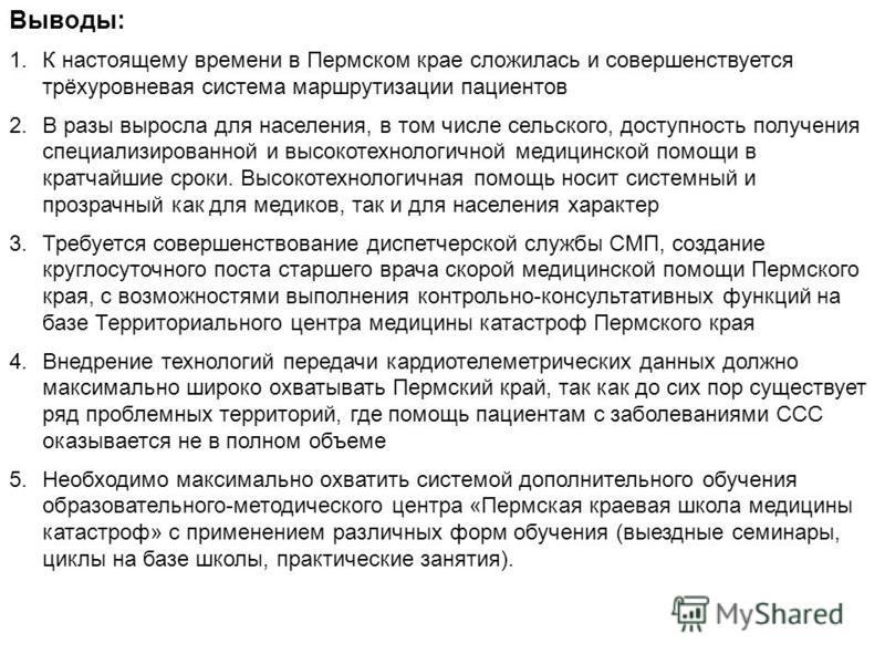 Выводы: 1. К настоящему времени в Пермском крае сложилась и совершенствуется трёхуровневая система маршрутизации пациентов 2. В разы выросла для населения, в том числе сельского, доступность получения специализированной и высокотехнологичной медицинс