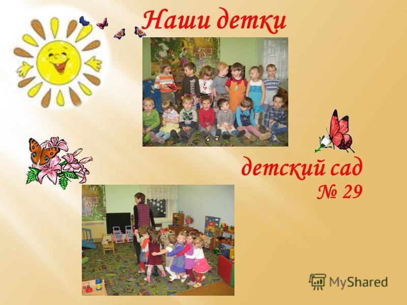 Наши детки 29 детский сад