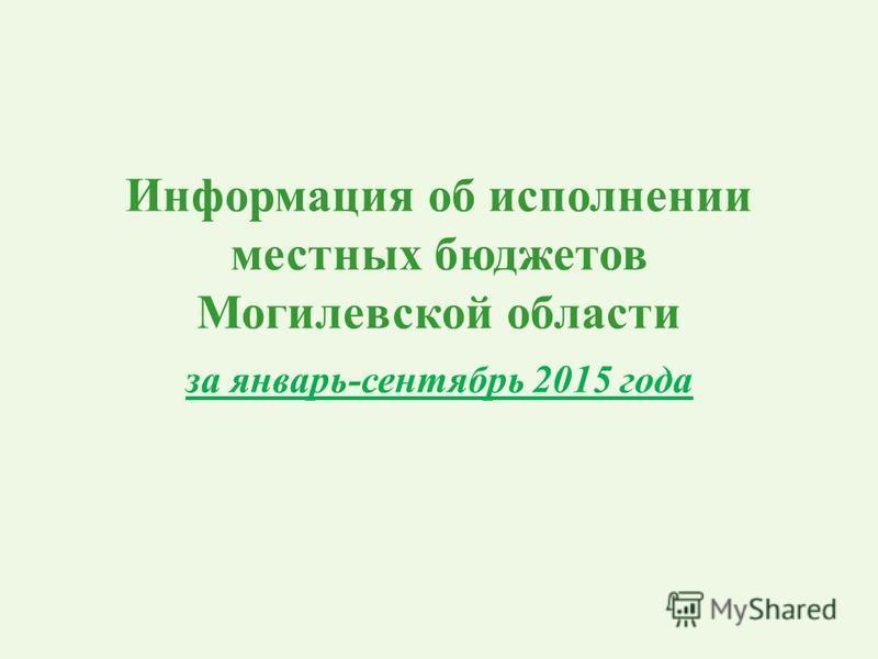Информация об исполнении местных бюджетов Могилевской области за январь-сентябрь 2015 года
