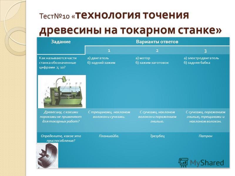 Тест 10 « технология точения древесины на токарном станке »