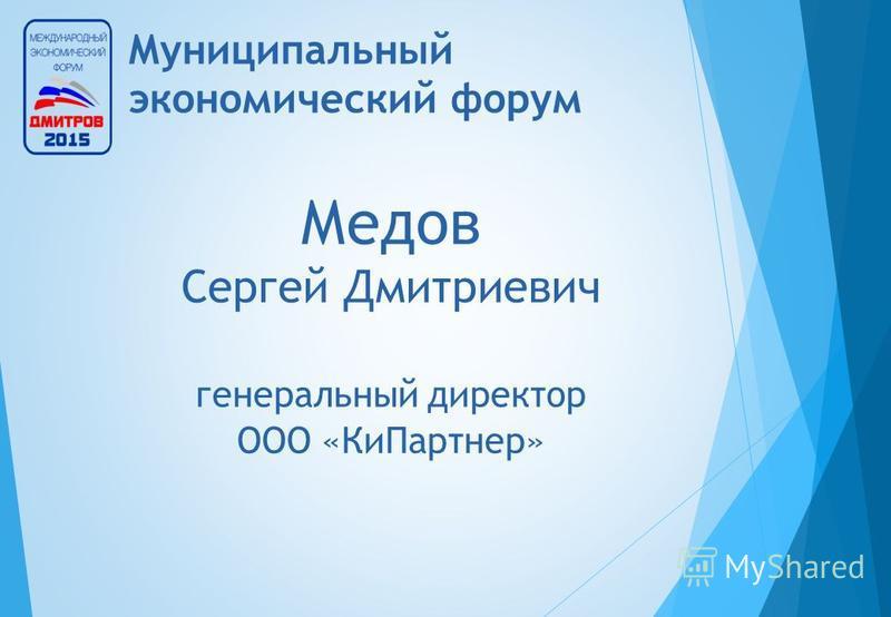 Муниципальный экономический форум Медов Сергей Дмитриевич генеральный директор ООО «Ки Партнер»
