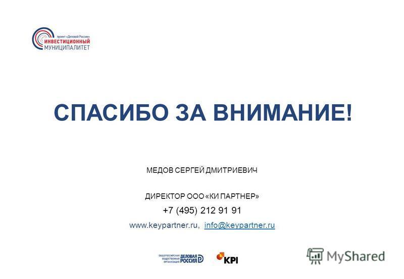 СПАСИБО ЗА ВНИМАНИЕ! МЕДОВ СЕРГЕЙ ДМИТРИЕВИЧ ДИРЕКТОР ООО «КИ ПАРТНЕР» +7 (495) 212 91 91 www.keypartner.ru, info@keypartner.ruinfo@keypartner.ru