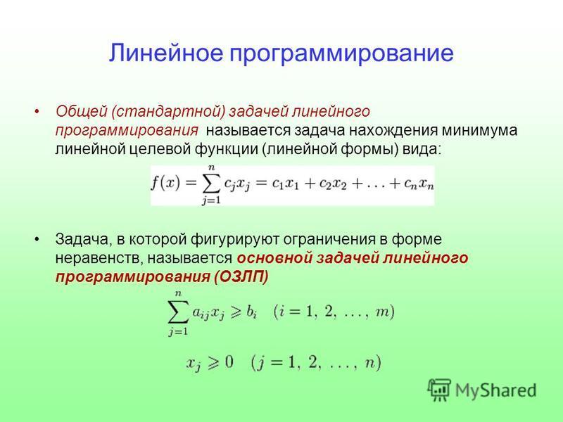 Линейное программирование Общей (стандартной) задачей линейного программирования называется задача нахождения минимума линейной целевой функции (линейной формы) вида: Задача, в которой фигурируют ограничения в форме неравенств, называется основной за
