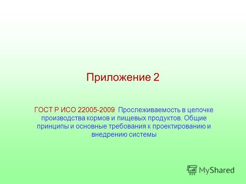 Приложение 2 ГОСТ Р ИСО 22005-2009 Прослеживаемость в цепочке производства кормов и пищевых продуктов. Общие принципы и основные требования к проектированию и внедрению системы