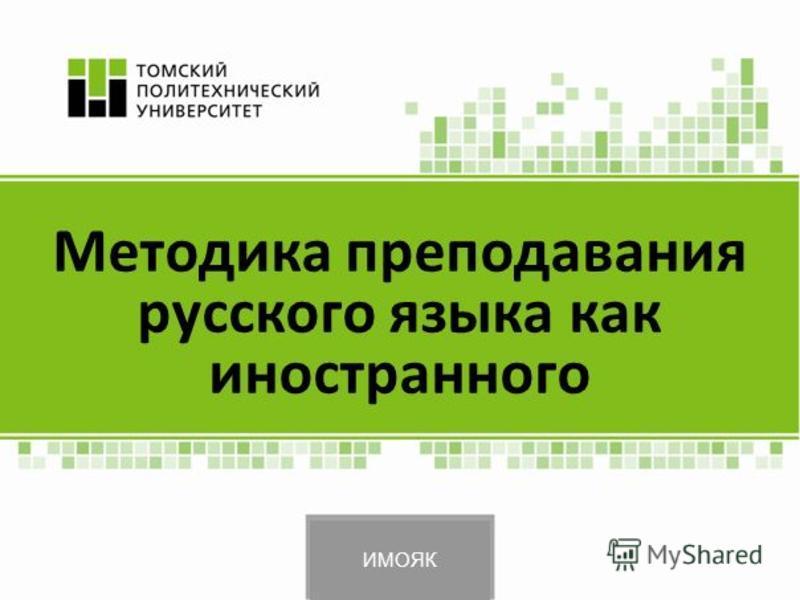 ИМОЯК Методика преподавания русского языка как иностранного