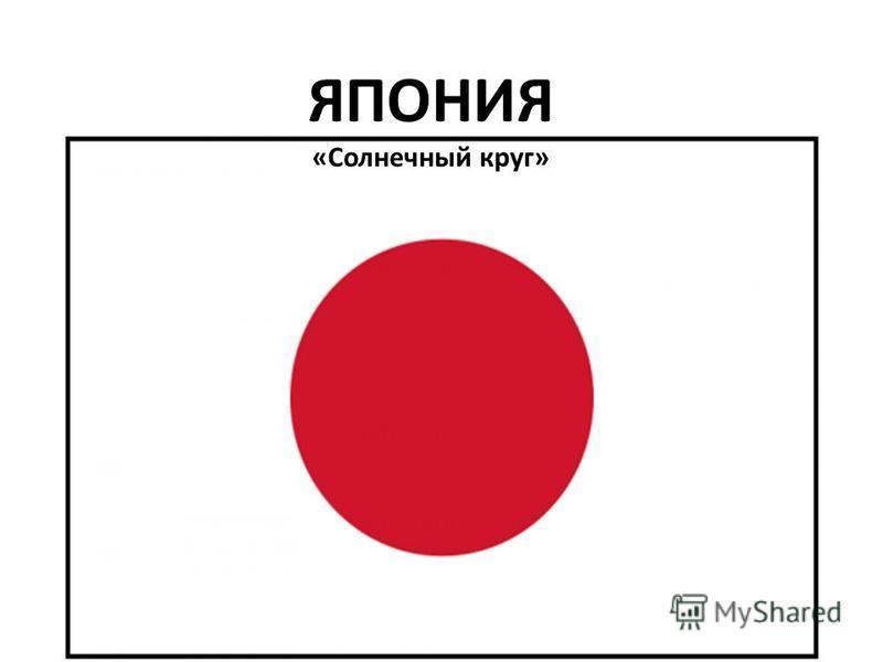 ЯПОНИЯ «Солнечный круг»