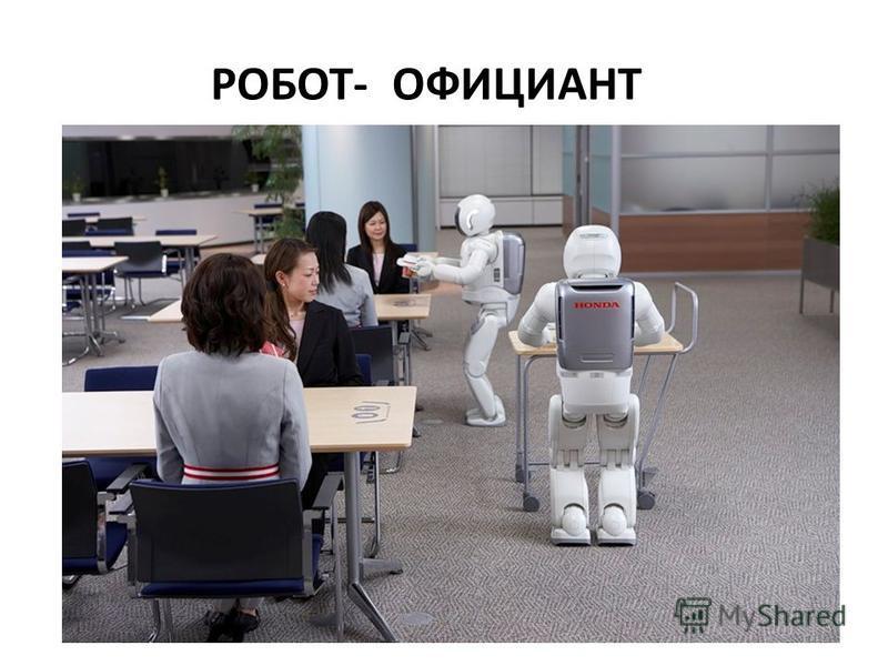 РОБОТ- ОФИЦИАНТ