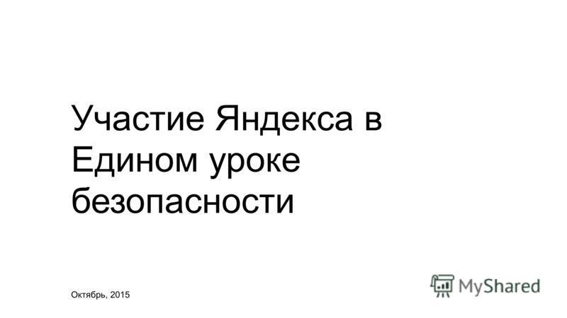 Участие Яндекса в Едином уроке безопасности Октябрь, 2015