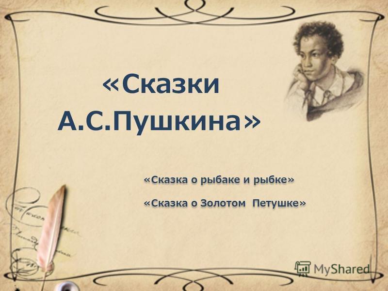 «Сказки А.С.Пушкина» «Сказка о рыбаке и рыбке» «Сказка о Золотом Петушке» «Сказка о рыбаке и рыбке» «Сказка о Золотом Петушке»