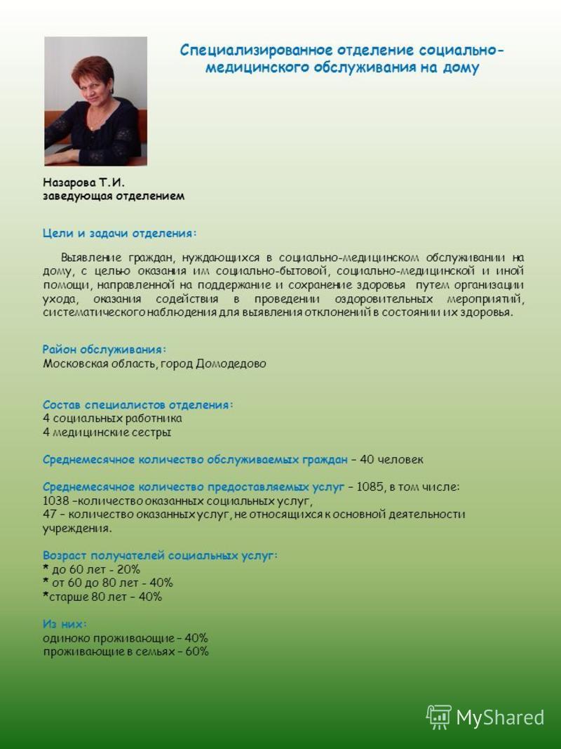 ФОТО Специализированное отделение социально- медицинского обслуживания на дому Назарова Т.И. заведующая отделением Цели и задачи отделения: Выявление граждан, нуждающихся в социально-медицинском обслуживании на дому, с целью оказания им социально-быт