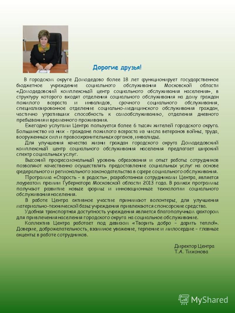 Дорогие друзья! В городском округе Домодедово более 18 лет функционирует государственное бюджетное учреждение социального обслуживания Московской области «Домодедовский комплексный центр социального обслуживания населения», в структуру которого входя