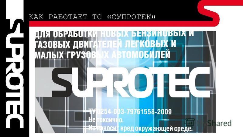 Исследование защитного слоя КАК РАБОТАЕТ ТС «СУПРОТЕК»