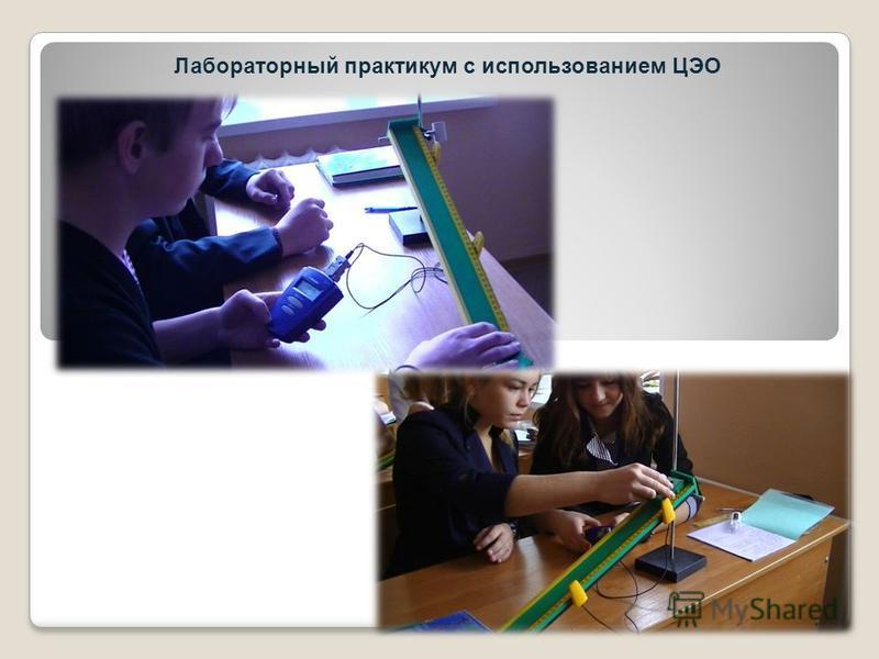 Лабораторный практикум с использованием ЦЭО