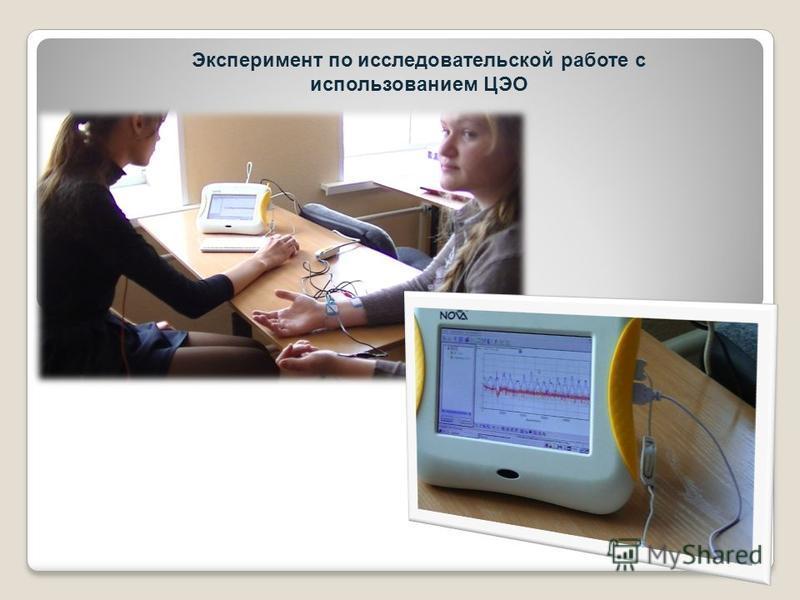 Эксперимент по исследовательской работе с использованием ЦЭО