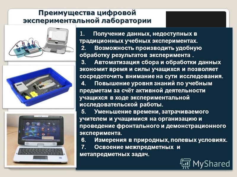 Преимущества цифровой экспериментальной лаборатории 1. Получение данных, недоступных в традиционных учебных экспериментах. 2. Возможность производить удобную обработку результатов эксперимента. 3. Автоматизация сбора и обработки данных экономит время