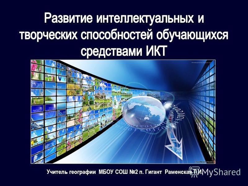 Учитель географии МБОУ СОШ 2 п. Гигант Раменская Т.И.