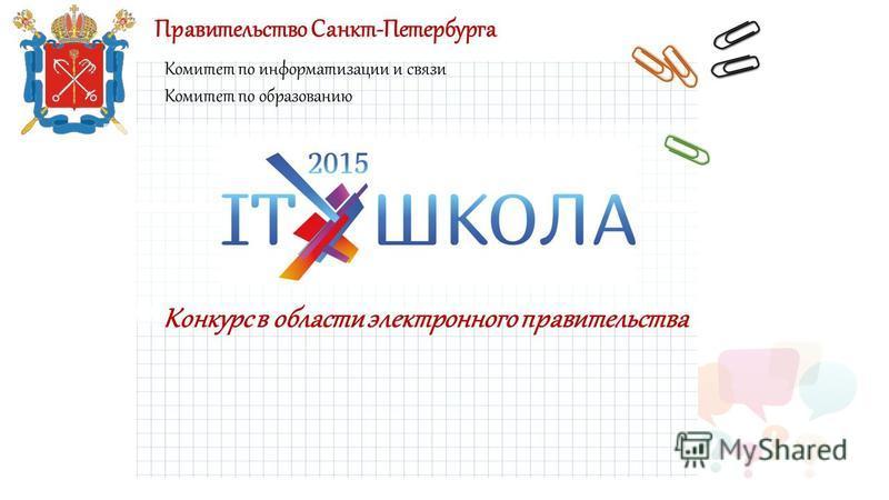 Правительство Санкт-Петербурга Комитет по информатизации и связи Комитет по образованию Конкурс в области электронного правительства