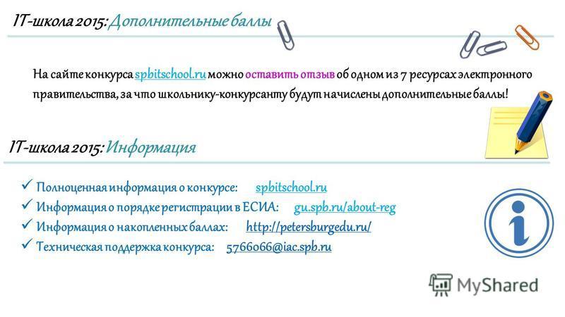 IT-школа 2015: Дополнительные баллы Полноценная информация о конкурсе: spbitschool.ru Информация о порядке регистрации в ЕСИА: gu.spb.ru/about-reg Информация о накопленных баллах: http://petersburgedu.ru/http://petersburgedu.ru/ Техническая поддержка