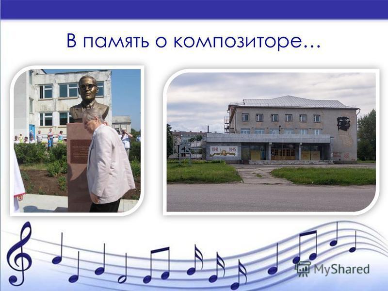 В память о композиторе…