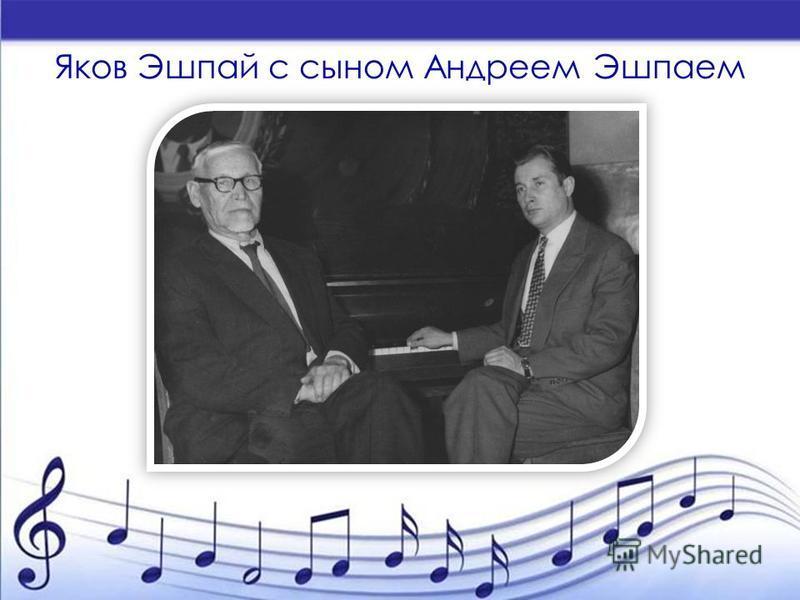 Яков Эшпай с сыном Андреем Эшпаем