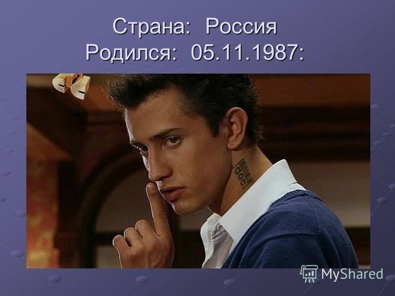Страна: Россия Родился: 05.11.1987: