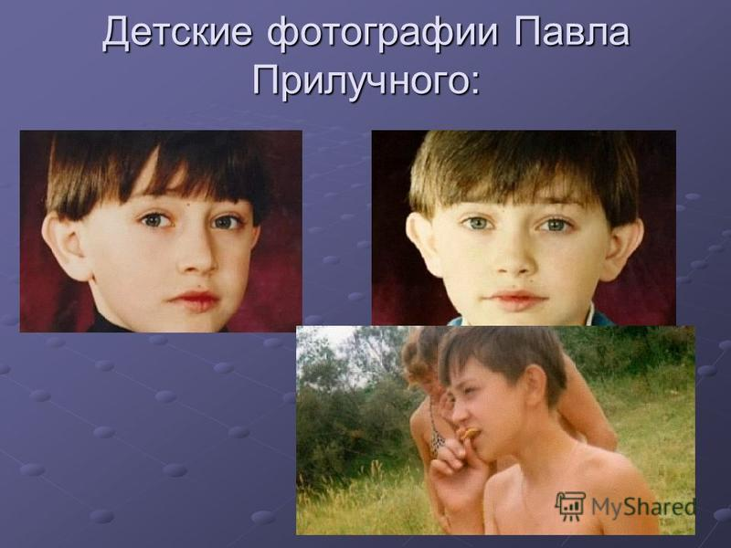 Детские фотографии Павла Прилучного: