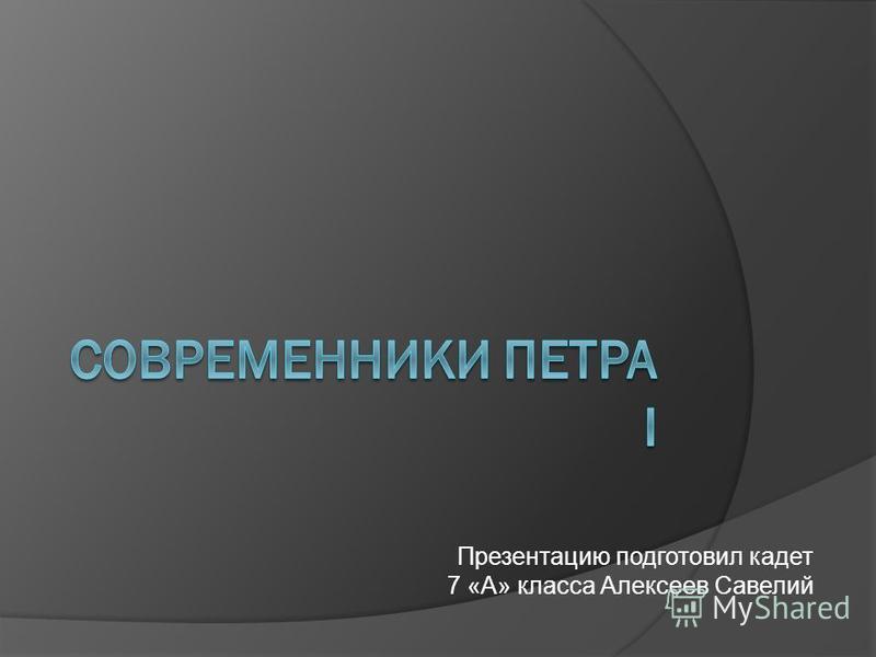 Презентацию подготовил кадет 7 «А» класса Алексеев Савелий