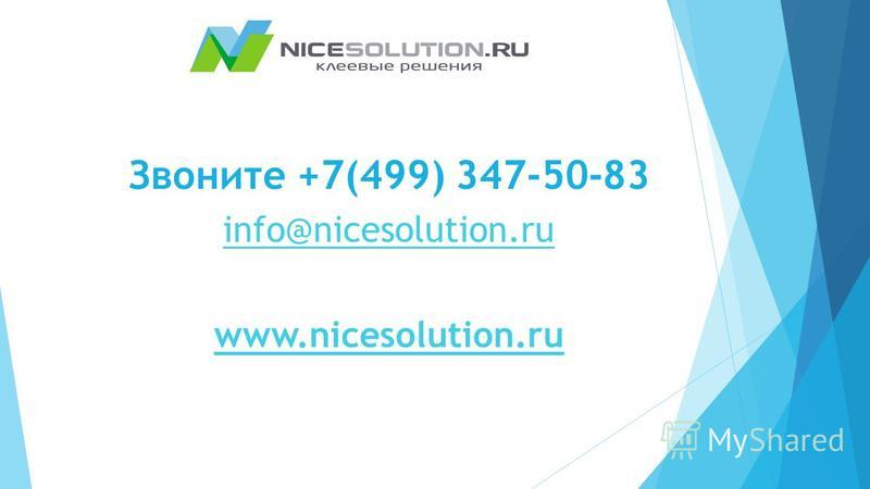 Звоните +7(499) 347-50-83 info@nicesolution.ru www.nicesolution.ru