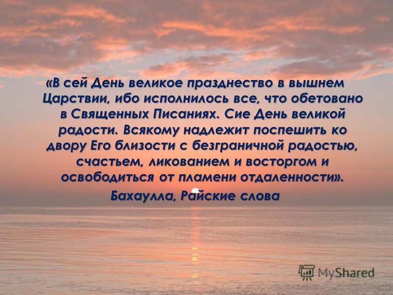 «В сей День великое празднество в вышнем Царствии, ибо исполнилось все, что обетованной в Священных Писаниях. Сие День великой радости. Всякому надлежит поспешить ко двору Его близости с безграничной радостью, счастьем, ликованием и восторгом и освоб