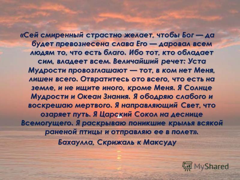 «Сей смиренный страстно желает, чтобы Бог да будет превознесена слава Его даровал всем людям то, что есть благо. Ибо тот, кто обладает сим, владеет всем. Величайший расчет: Уста Мудрости провозглашают тот, в ком нет Меня, лишен всего. Отвратитесь ото