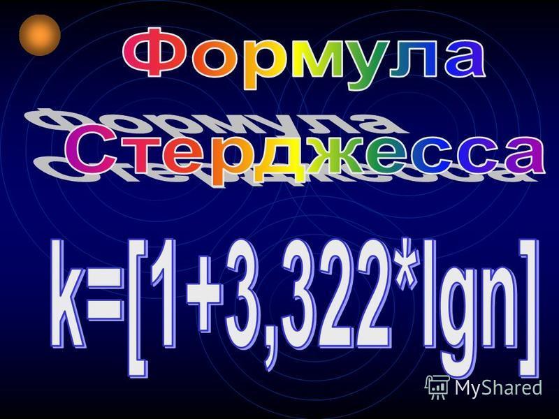 Последовательность выполнения группировки по количественному признаку 1. Выбор группировочного признака 2. Расчёт числа групп 2. Расчёт числа групп 3. Расчёт шага или длины интервала 3. Расчёт шага или длины интервала 4. Построение интервалов 4. Пост
