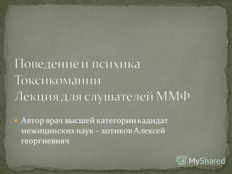 Автор врач высшей категории кандидат медицинских наук – котиков Алексей георгиевияч